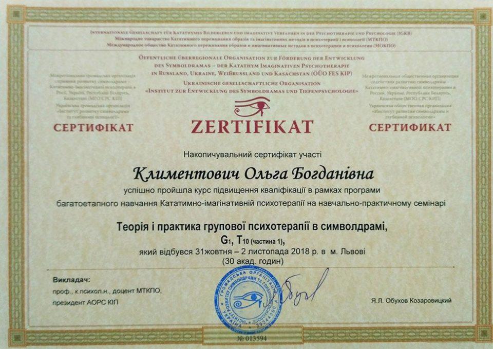 """Сертифікат учасника семінару """"Групова психотерапія у символдрамі""""."""