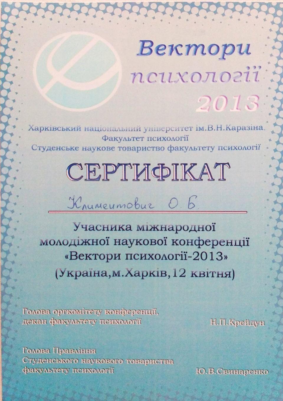 Серттфікат Вектори Психології. Психолог Ольга Климентович, Львів