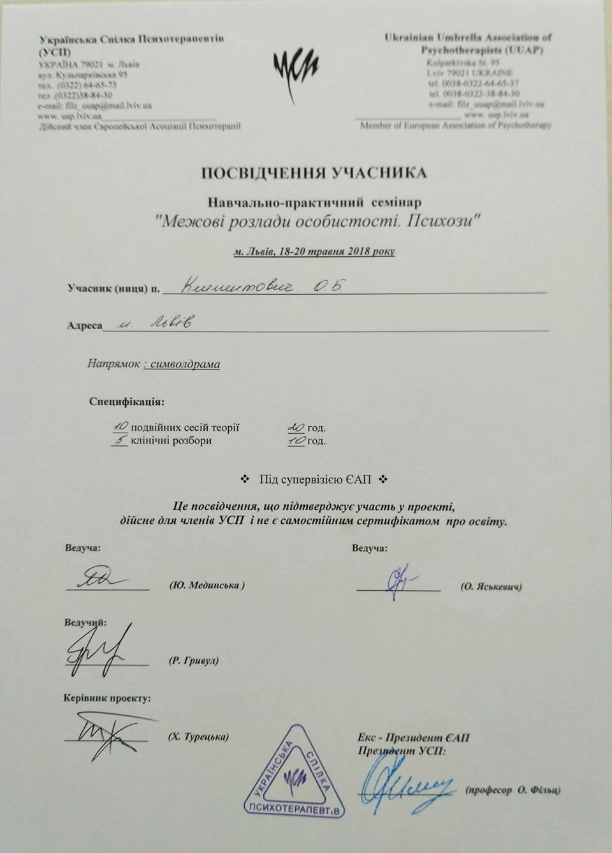 """Учасник семінару """"Психози"""" Психолог Ольга Климентович, Львів"""